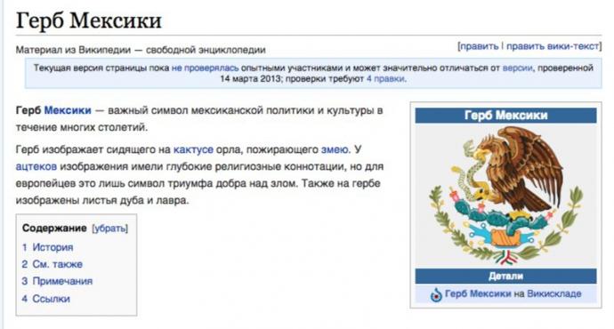 РосЗМІ запустили новий фейк про Україну і Третій рейх: опубліковані фото (3)