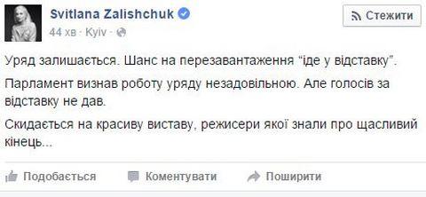 Всех переиграл: соцсети отреагировали на провал отставки Яценюка (4)