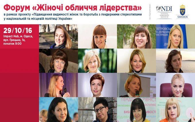 """Форум """"Жіночі обличчя лідерства"""""""