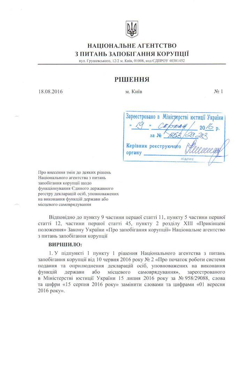 В Україні прийнято гучне рішення про систему е-декларування (1)