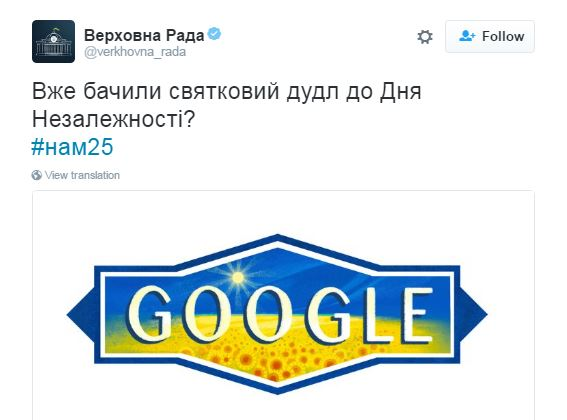 """Гугл Наш: """"український"""" Google привів у захват мережу (2)"""