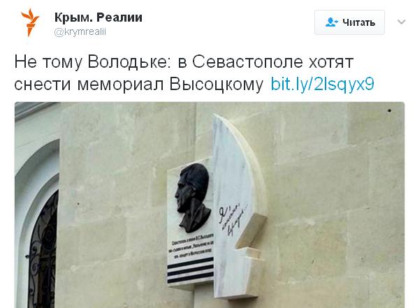 """В оккупированном Крыму хотят снести памятник """"не тому Володе"""" (2)"""