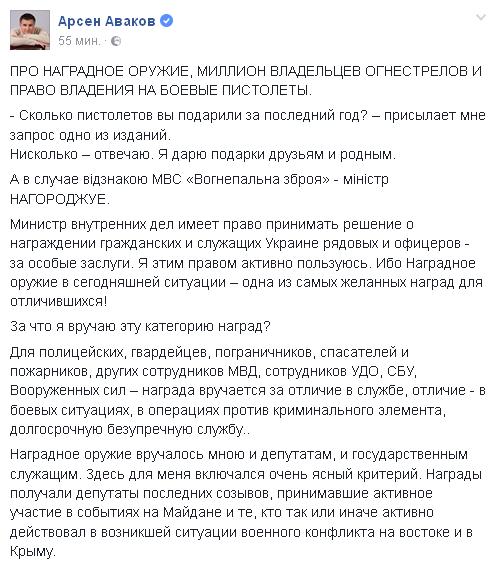 Аваков прокомментировал скандал сраздачей оружия