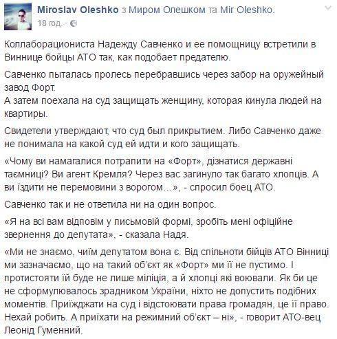 Савченко стала героиней нового скандала: опубликовано видео (1)