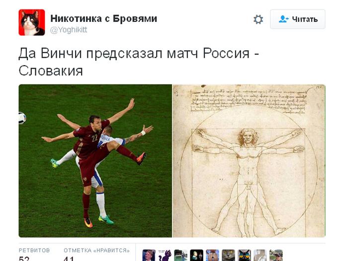 Соцмережі висміяли поразку збірної Росії смішними фотожабами (8)
