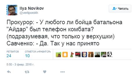 В Айдар не устраиваются, там воюют - Савченко (5)