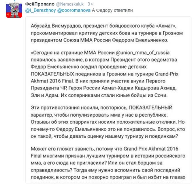 Соцмережі підірвали дитячі бої, влаштовані соратником Путіна: з'явилося відео (2)