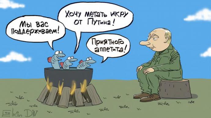 Знаменитий карикатурист висміяв Путіна на риболовлі (1)