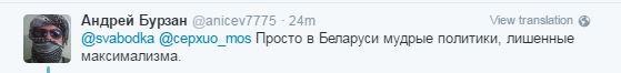 """Росія отримала новий """"удар у спину"""" від Білорусі (2)"""