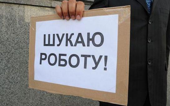 Стало известно о сокращении безработицы в Украине