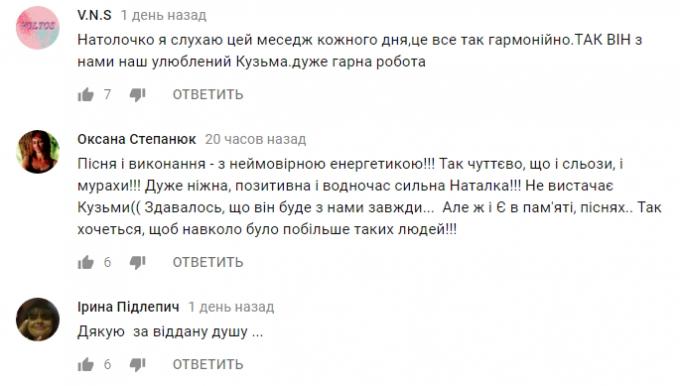 Я плачу, люблю і вірю ...: Могилевська зворушила українців до сліз кліпом про Кузьму (1)