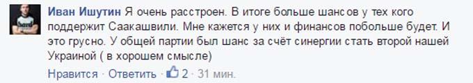 Нічого не змінилося: в соцмережах обговорюють нові партії Лещенко і Сакварелідзе (2)