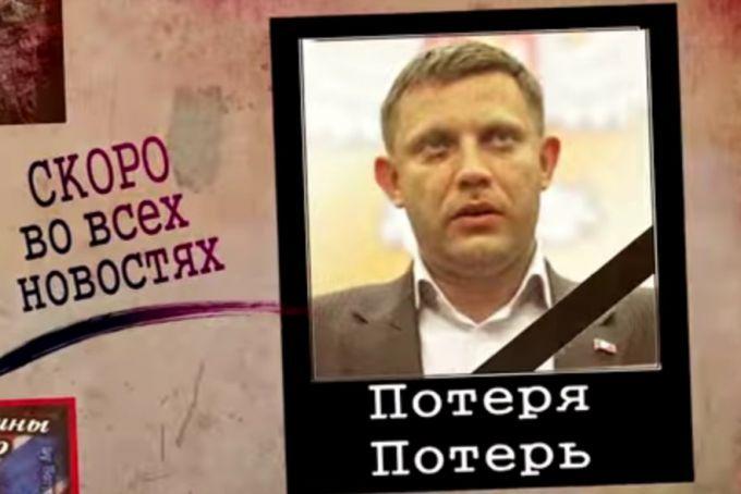 """Главарь ДНР """"умер"""": соцсети взорвало поминальное видео"""