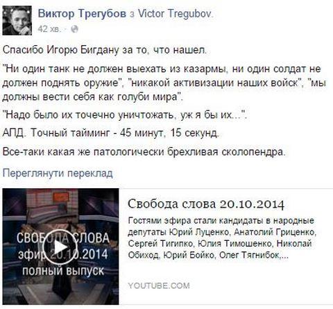 Тимошенко поймали на неправде о Крыме: опубликовано видео (1)