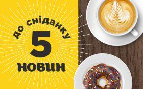 П'ять новин до сніданку