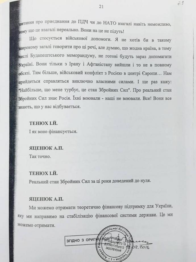 Громкая стенограмма СНБО времен аннексии Крыма: опубликован полный документ (18)