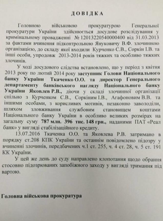 Стало відомо про нові гучнi затримання в Україні: з'явився документ (1)