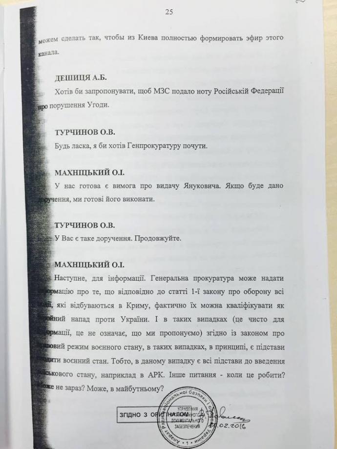 Громкая стенограмма СНБО времен аннексии Крыма: опубликован полный документ (22)