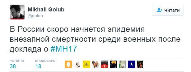 Россия получила громкие обвинения: самое главное в отчете по гибели Боинга MH17 (3)