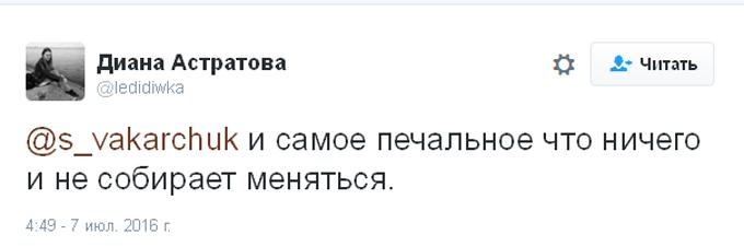 Вакарчук збурив соцмережі словами про владу і опозицію (6)