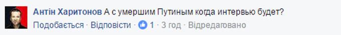 Давайте Сталина и Берию: сеть повеселило интервью с мертвым спортсменом (2)