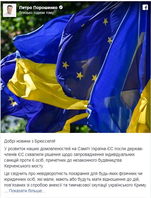 ЕС вводит индивидуальные санкции против россиян за строительство Керченского моста (1)