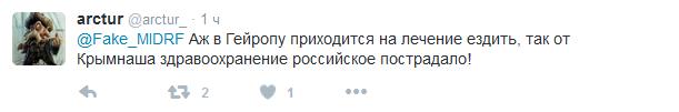 Путінський співак зробив скандальну заяву про Крим: соцмережі вибухнули (4)