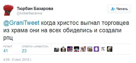РПЦ відмовилася прощати ловця покемонів, соцмережі відповіли уїдливим жартом (1)