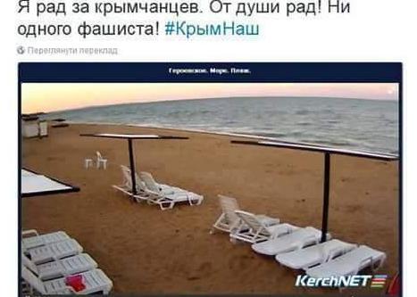 Жодного фашиста: в мережі продовжують сміятися над порожнім Кримом (1)