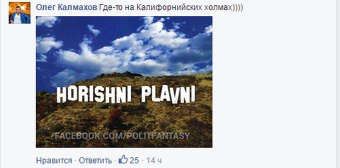 Соцмережі підірвало нове ім'я українського міста: з'явилися відео та фотожаби (6)