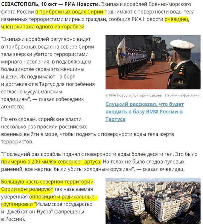 Росія вразила новою пропагандою про війну в Сирії: соцмережі дивуються (1)