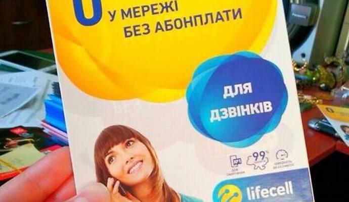 19 січня life:) випустить новий бренд