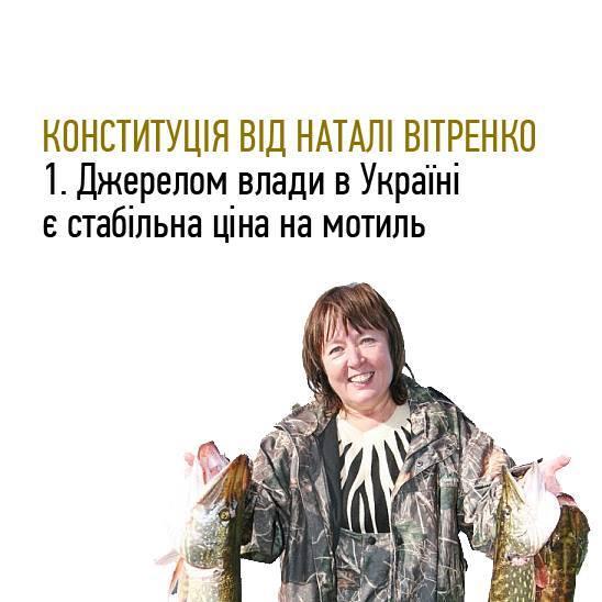Конституції українських політиків: соцмережі повеселила добірка фотожаб (1)