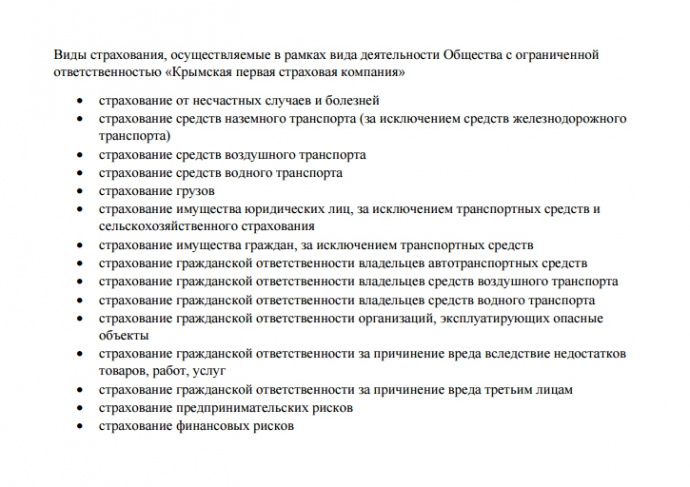 Скандал: путинский мост в Крым застраховала компания с украинской