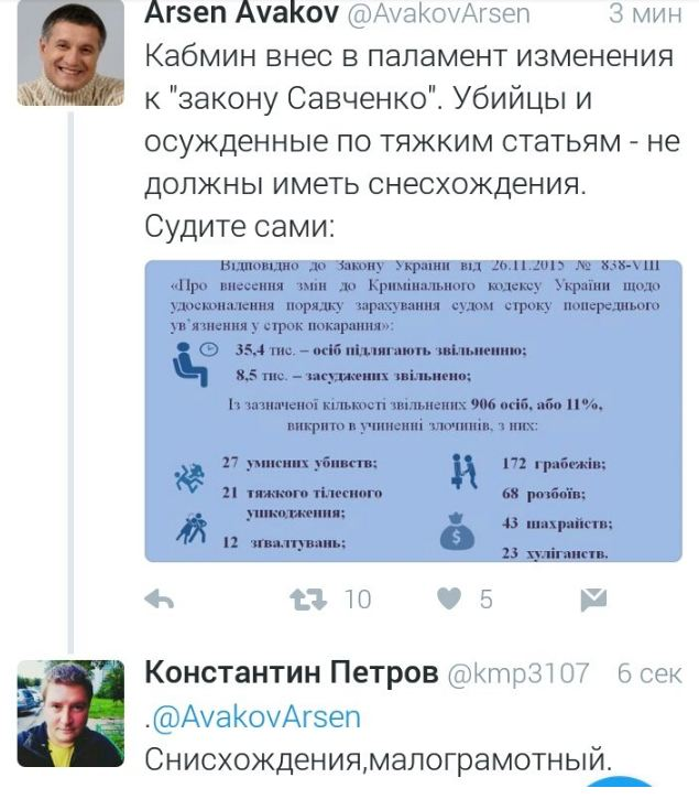 Аваков розбурхав соцмережі інфографікою за законом Савченко (3)