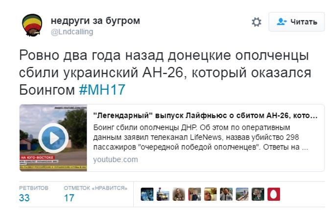 Річниця загибелі MH17: соцмережі згадали відео ЗМІ Путіна з зізнанням (2)