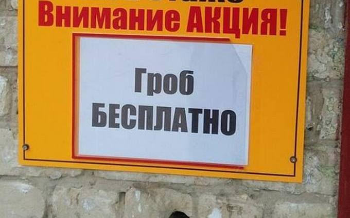 """Труни безкоштовно: соцмережі насмішила """"доброта"""" у бойовиків ЛНР"""