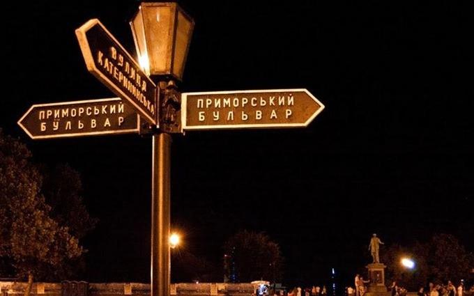 Курйоз з декомунізацією в Одесі: перейменували не через тих
