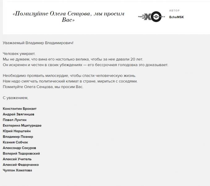 Проявіть милосердя: відомі російські журналісти та актори просять Путіна помилувати Сенцова (1)