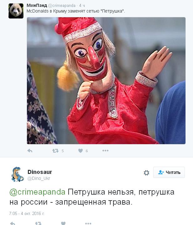 """В соцмережах безжально висміяли російську відповідь """"Макдональдсу"""" (6)"""