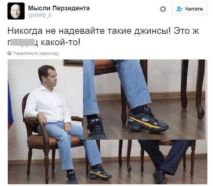 У мережі висміяли джинси російського прем'єра: опубліковані фото (1)