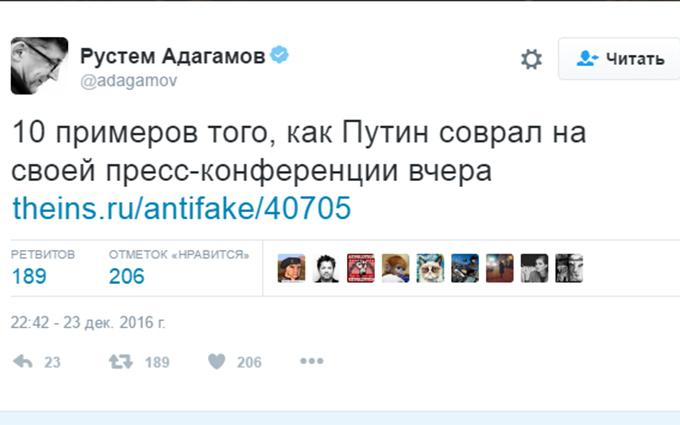 Приклади брехні Путіна на прес-конференції підрахували в мережі (1)