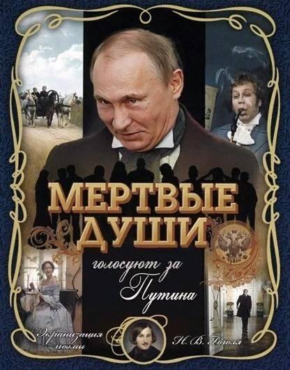 У Росії жахнулися майбутньому голосуванню мерців на виборах (1)