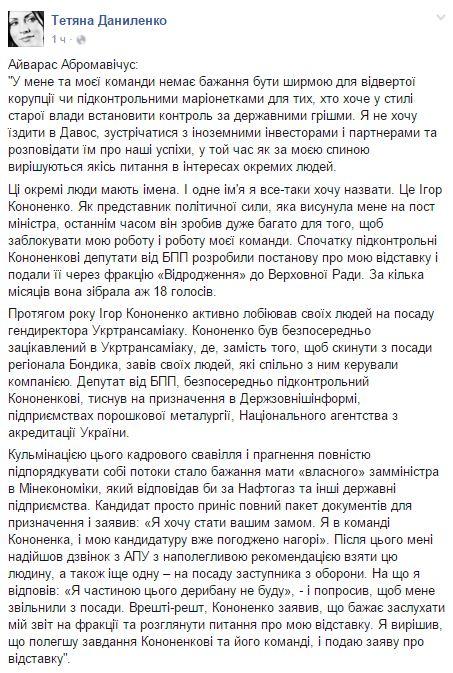 Абромавичус уходит в отставку: реакция соцсетей (11)