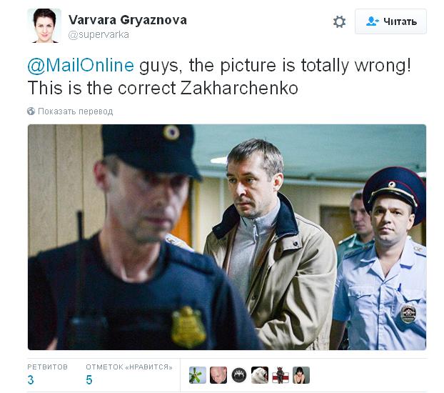 Знамените британське видання осоромилося з ватажком ДНР: опубліковано фото (2)
