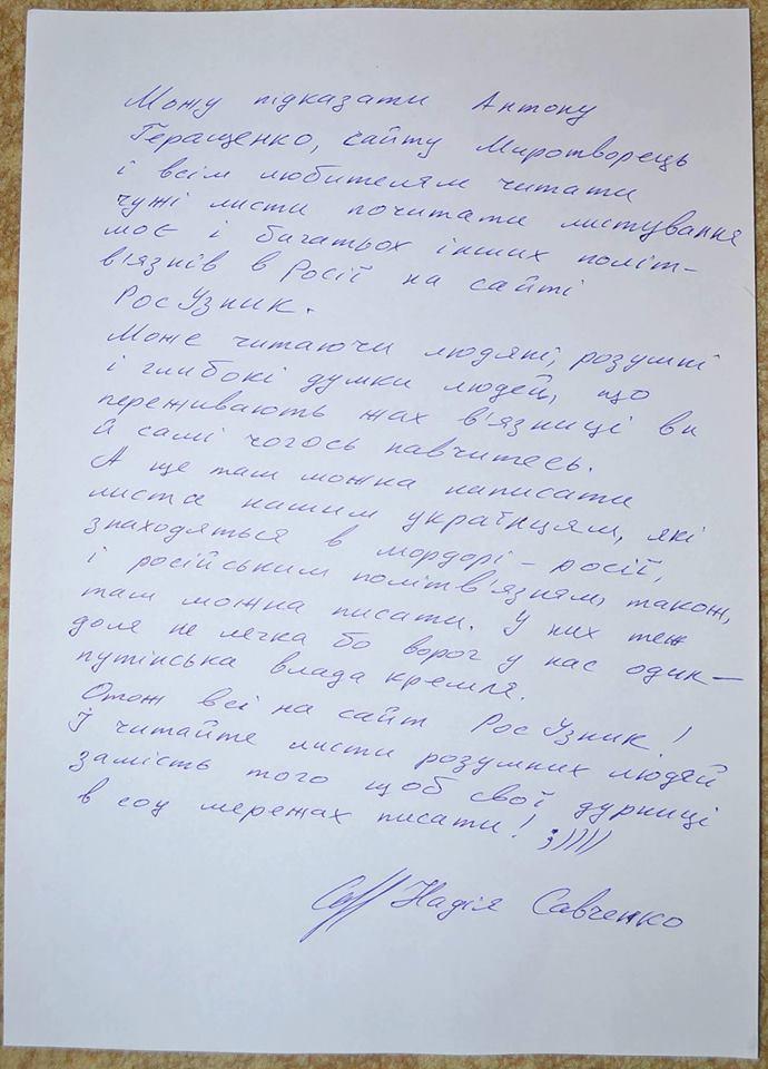 Савченко відповіла людині Авакова на