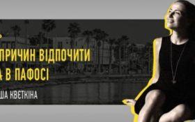 Даша Квєткіна 5 причин відпочити в Пафосі - ексклюзивна трансляція на ONLINE.UA