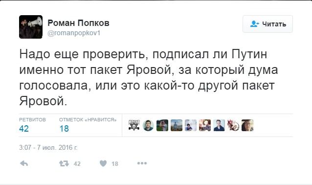 Більше пекла: соцмережі киплять через підписання Путіним гучного закону (4)