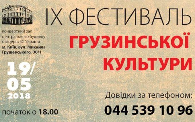 IX фестиваль грузинської культури відбудеться у Києві