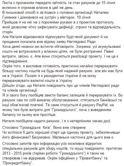 Скандал на Hromadske.tv: реакція соцмереж (2)